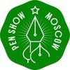 Moscow Pen Show