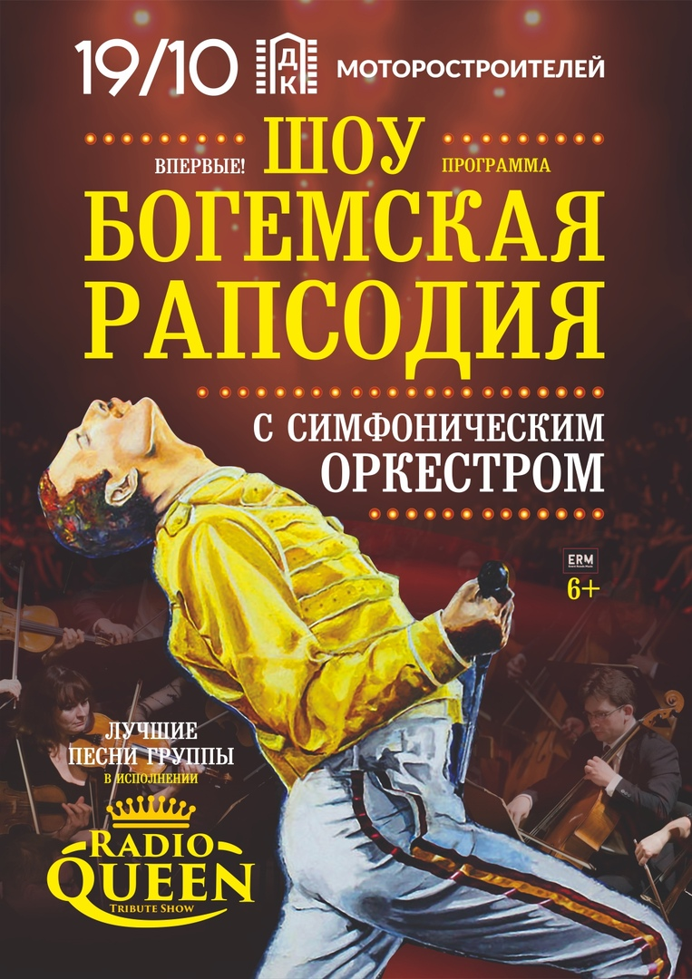 Афиша Екатеринбург Radio Queen - tribute Show Барнаул 19.10.19