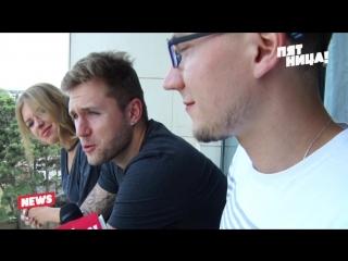 ЭКСКЛЮЗИВ! Последнее интервью накануне расставания: Влад Соколовский и Рита Дакота