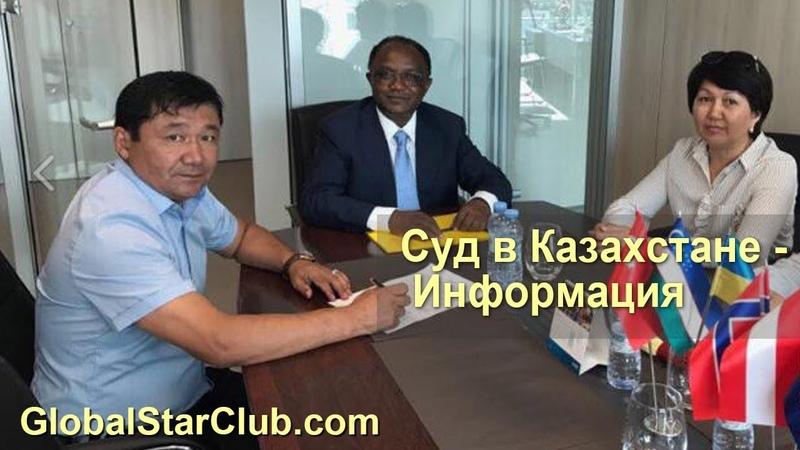 Questra AGAM FWAM - Суд в Казахстане - Информация