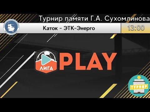 Турнир по мини футболу памяти Сухомлинова Г А 2018 Матч за 3 е место Каток ЭТК Энерго