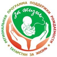 Логотип Программа «Татарстан за жизнь»
