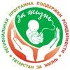 Программа  «Татарстан за жизнь»