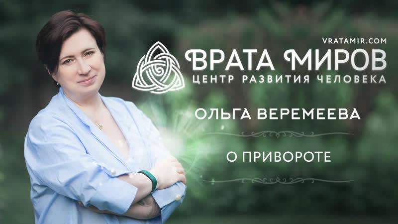Ольга Веремеева О привороте
