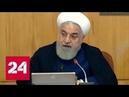 Рухани заявил, что Иран продолжит обеспечивать свободу навигации в Ормузском проливе - Россия 24