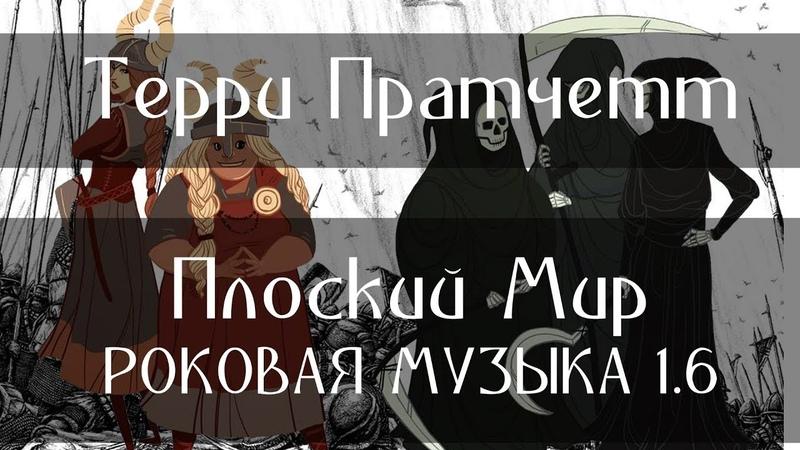 ТЕРРИ ПРАТЧЕТТ ПЛОСКИЙ МИР РОКОВАЯ МУЗЫКА 1 6