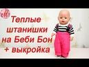 Как сшить теплые штанишки на куклу Беби Бон 43см