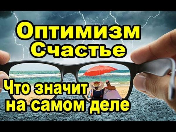 ОПТИМИЗМ и СЧАСТЬЕ по русски.
