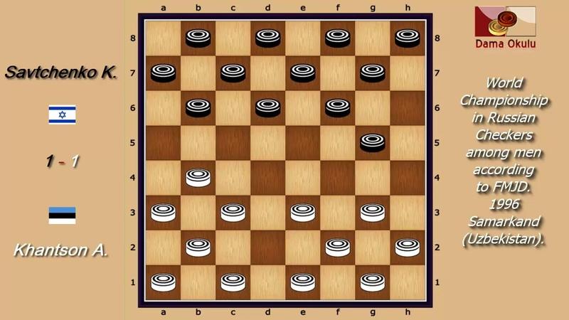 Savtchenko K ISR Khantson A EST World Russian Checkers Men 1996
