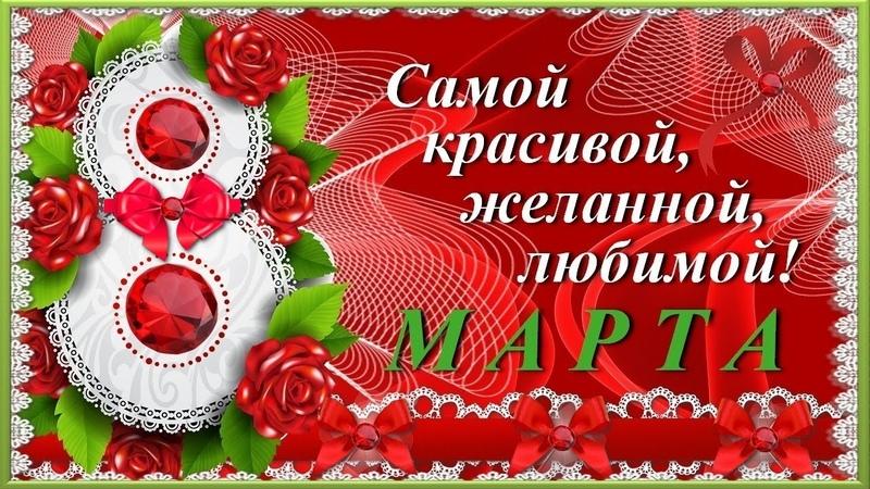 Картинки поздравления любимой девушки на 8 марта, про абхазов картинки