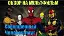 Обзор на мультфильм Совершенный Человек паук Спойлеры отдельно дополнение Серьезный обзор
