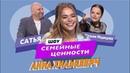 Смотри по ссылке: Анна Хилькевич в Шоу Семейные ценности • Ведущие: Сатья и Наталия Медведева