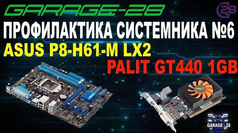 ПРОФИЛАКТИКА ЗАМЕНА ТЕРМОПАСТЫ ЧИСТКА ПРОДУВКА ASUS P8H61 M LX2 PALIT GT440