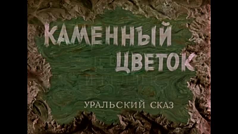КАМЕННЫЙ ЦВЕТОК (советский фильм сказка детям)