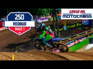 7 этап. redbud 250mx moto 1 lucas oil motocross 2019