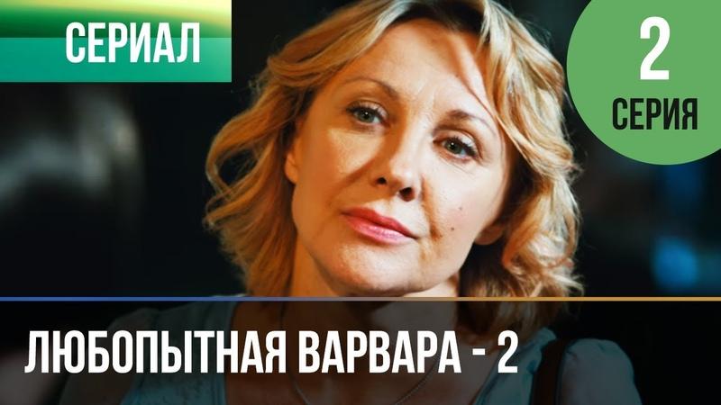 ▶️ Любопытная Варвара 2 сезон 2 серия Детектив Фильмы и сериалы