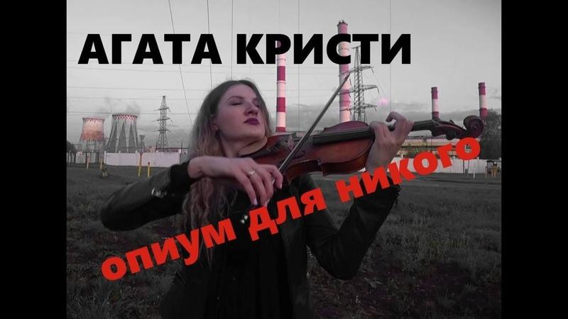 Агата Кристи - опиум для никого violin piano cover