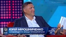 Ток-шоу ПРЯМИЙ ЕФІР Світлана Орловська та Микола Вересень 2072019