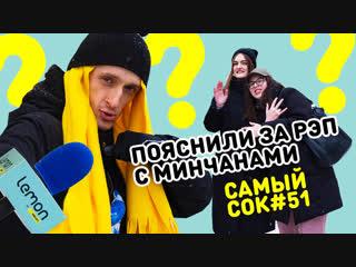 Шарят ли белорусы в рэпе Вышли на улицы и узнали #51-й выпуск