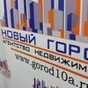 """Сеть офисов недвижимости """"Новый Город"""""""