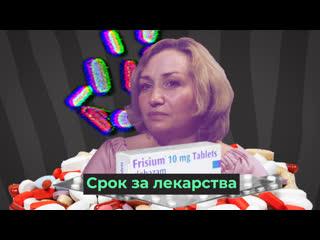 В Москве задержали маму больного ребёнка из-за запрещённых веществ в лекарстве