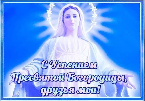 Какой сегодня праздник: 28 августа 2020 церковный праздник Успение Пресвятой Богородицы