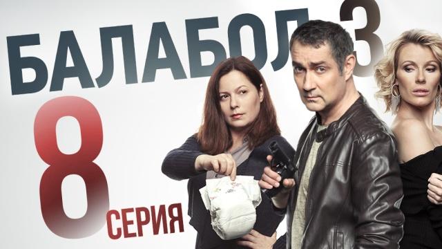 Балабол 3 сезон 8 серия из 16 Эфир 09 09 2019