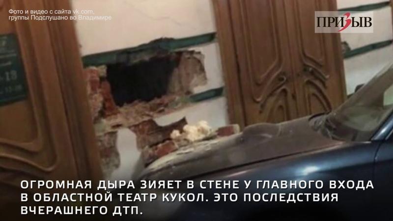 Виновница ДТП оплатит ремонт театра кукол