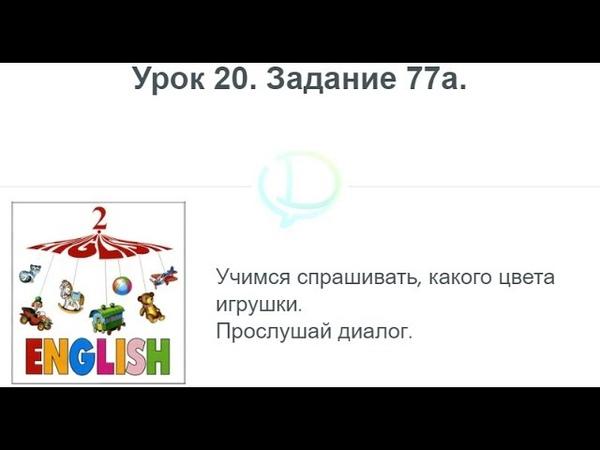 ENG2L20@77a Верещагина 2 класс Урок 20 Запись 77 Часть 1