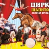 """Цирк-шапито """"Золотая-Арена"""" г. Сызрань"""