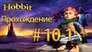 прохождение The Hobbit на русском ПК версия ч 10 1