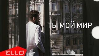 Светлана Захарова feat. Дмитрий Алтухов - Ты мой мир