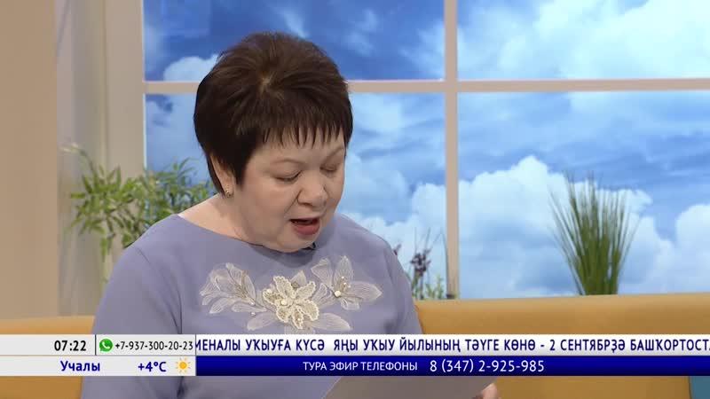 Студия ҡунағы - Тәнзилә Үлмәҫбаева