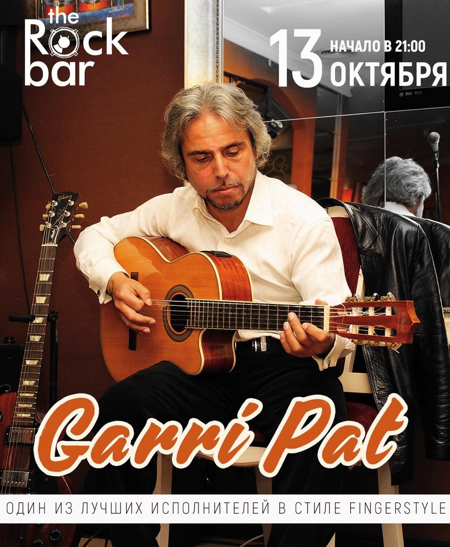 Афиша 13 окт - Garri Pat (гитарист-виртуоз) в The Rock
