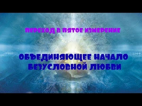 ОТЕЦ АБСОЛЮТ ПЕРЕХОД В ПЯТОЕ ИЗМЕРЕНИЕ Объединяющее начало Безусловной Любви