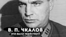 В. П. Чкалов - общение с душой через гипноз.