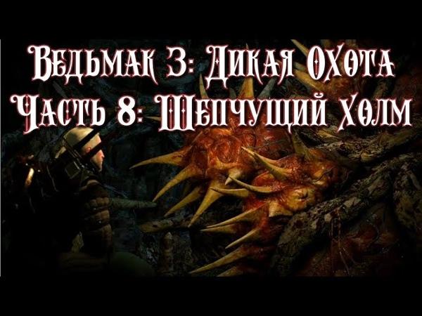 Ведьмак 3: Дикая Охота. Часть 8: Шепчущий холм