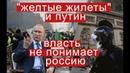 Путин сравнил протесты в Москве с движением Желтые жилеты Почему эти понятия несовместимы