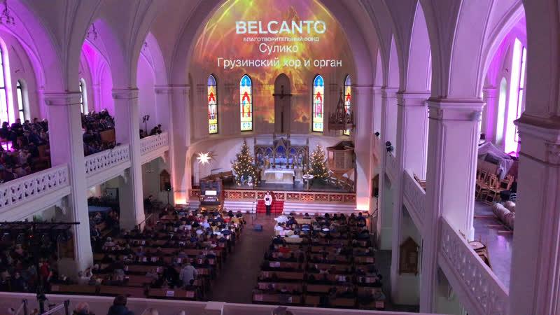 Сулико. Грузински хор и орган