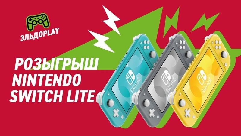 Nintendo Switch Lite – ответь на вопрос и выиграй одну из 3-х консолей!
