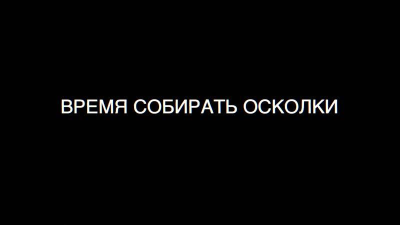 Искатель осколков. Из Донбасса с любовью.