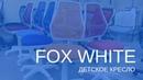 FOX (Фокс) GTS WHITE PL55 Детское кресло