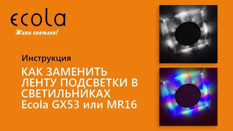 Как быстро заменить ленту подсветки в светильниках Ecola GX53 или MR16