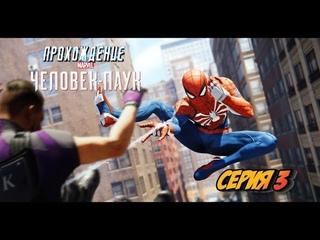 Прохождение Marvel's Spider Man:   Серия 3   PS4 PRO