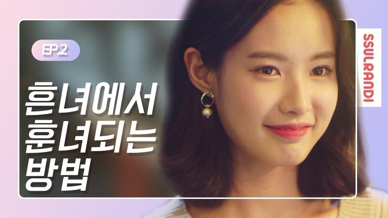 흔녀에서 훈녀되는 방법 [웹드라마_패셔니스타] - EP.02