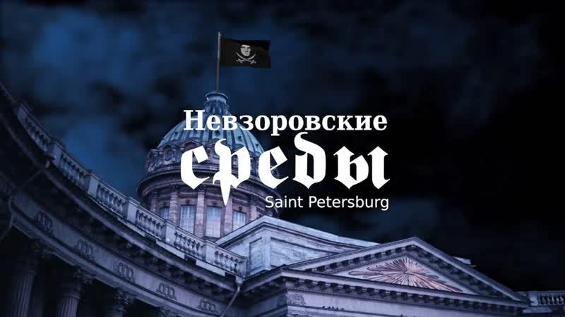 Невзоровские Среды Битва за крах и Муссолини всея руси