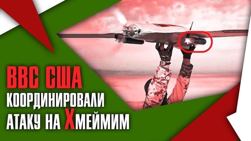 Сирия. ВВС США руководили атакой на Хмеймим. ВКС России отражает удар Израиля. 15-21 сентября 2019