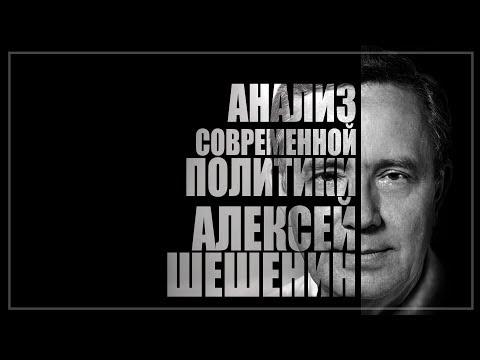 Политолог Шешенин Венесуэла очередное поражение Путина