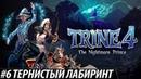 Trine 4 ➤ Прохождение с друзьями 6 ➤ ТЕРНИСТЫЙ ЛАБИРИНТ 1 2