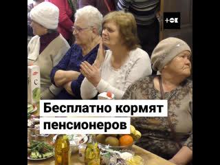 Кафе в Карачаево-Черкессии с бесплатной едой для пенсионеров